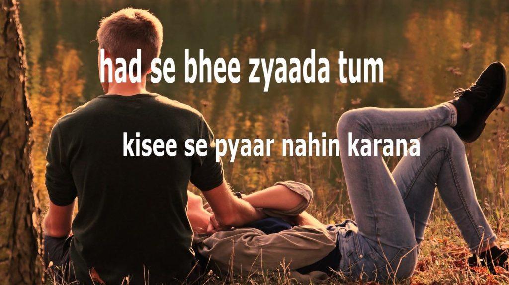aitbaar nahi karna lyrics
